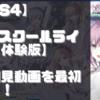 【初見動画】PS4【Eスクールライフ 体験版】を遊んでみての感想!