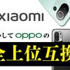 【考察】Redmi Note 10 JEやMi 11 lite 5Gを出し「OPPOの上位互換」になりたいXiaomiの狙い