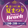 2017横浜西口夏まつりだよ7月28日29日(お祭り)横浜駅西口周辺イベント情報