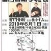 [6/8更新]【2019年6月出演情報】と【今後の出演予定】