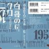 """白暮のクロニクル 6巻 [ゆうきまさみ]感想、先生得意の""""週刊誌""""ネタ。ひでえ!"""