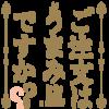 【ごちうさ:ロゴ作成】サンプル付