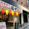 ドリンクが全品200円で飲める串カツ田中の研修センター店は最高!