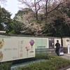 「ガレの庭」展 @東京都庭園美術館