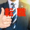 【転職】売り手市場は嘘じゃない!IT・通信の求人倍率は7.24倍!