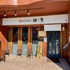 麺鮮醤油房 周月(中区)限定 裏周月ラーメン