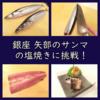 挑戦!マツコの知らない/銀座矢部 究極のサンマ塩焼き(作り方)。