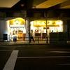 【今週のうどん57】 いぶきうどん 吉祥寺店 (東京・吉祥寺) 舞茸天おろし醤油