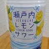 レモンサワーを比較してみた Vol.14 カルディ「瀬戸内レモンサワー」