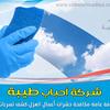 ارخص شركة تنظيف بالمدينة المنورة 0557763091 بخصم 25% نظافة شقق