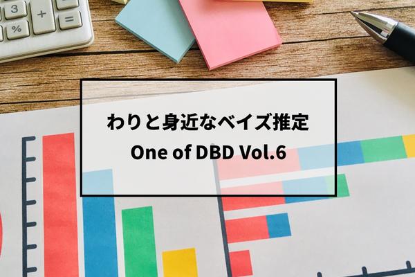 「One of DBD」Vol.6 わりと身近なベイズ推定