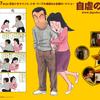 中谷美紀・阿部寛出演!「自虐の詩」あらすじ・感想と評価 原作漫画