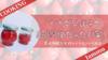 簡単苺ジャムレシピ♡保存方法や賞味期限を長持ちさせるコツも紹介!