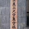 【日記】東京農工大オープンキャンパスにいってきた@府中