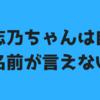 吃音症のキツさをリアルに描く漫画『志乃ちゃんは自分の名前が言えない』