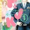 漫画【PとJK 1巻】ネタバレ無料 功太が警察官っていうのは少し以外