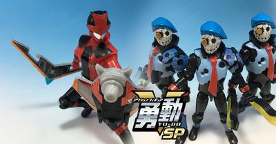 【戦隊 食玩事件簿 file.28】アクションフィギュア勇動、最新情報公開!
