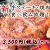 【オススメ5店】熊本市(上通り・下通り・新市街)(熊本)にあるステーキが人気のお店