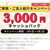 【レアジョブキャンペーン】2020年4月2日まで!入会で3,000円キャッシュバック!