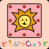 いちばん簡単な将棋アプリはコレ!幼稚園・小学生と楽しめるスマホ&ボードゲーム