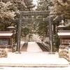 信州横断の旅(3日目)~雪のなかの諏訪大社下社秋宮、春宮~