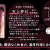 【火曜日の辛口一杯】天上夢幻 旨口特別純米【FUKA🍶YO-I】