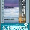 中海宍道湖の科学