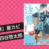 ルーキー出身作家のジャンプコミックス、6作品が11/2(金)発売!!