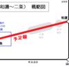 【未成線】二条~和邇の国鉄予定線の一部を歩く(京都)