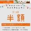 みるたびうれしいカレンダー 《COYOMI》2コ目 半額キャンペーン!! いよいよ明日が最終日!
