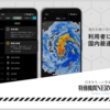 防災アプリの決定版「特務機関NERV防災アプリ」がAndroidに向けてもリリース!