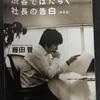 仕事で悩んでいる方、一歩踏み出せない方、夢を追っている方、起業を志している方、必読! サイバーエージェント社長 藤田晋 『渋谷で働く社長の告白』