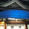 またもや東京にきています。東京の燕湯で朝風呂してきました。