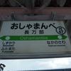 温泉:長万部温泉【北海道】
