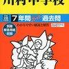 まもなく川村/鎌倉女子大学/東京女子学園/佼成学園女子中学校がインターネットにて合格発表!