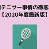 横国テニサー事情の徹底解説【2020年度最新版】