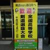 第25回全国高等学校剣道選抜大会、熱戦の二日間でした。
