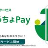 ゆうちょpayとは:ゆうちょ銀行が提供するスマホ決済アプリ!