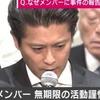 TOKIO 音楽活動休止。理由を長瀬が謝罪で暴露…紅白も辞退か