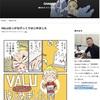 鈴木みそさんがVALU解説マンガ「VALUおっかなびっくりはじめました」を公開