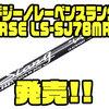 【DESIGNO】待望のスピニングモデル「デジーノレーベンスラング VERSE LS-SJ78MRST」発売!