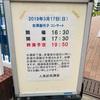 吉澤嘉代子 女優ツアー2019@昭和女子大学人見記念講堂