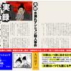 Special Review〈事故物件〉の決定版/第1章を特別公開!