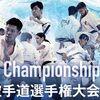 【新極真会】第12回全世界空手道選手権大会の日程が決定(現時点の日本代表選手は?)