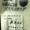 #中原歩こう会in箱根周辺