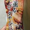 ヤマザキ 薫るゴーダーチーズのパン 食べてみた