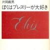 片岡義男「ぼくはプレスリーが大好き」(角川文庫)