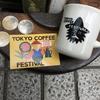 """【行って・見て・聞いて・飲んでみました】:最初で最後の""""東京コーヒーフェスティバル"""""""