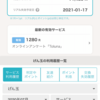 ポイントサイト【Gendama】使用して13日目!