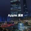 上海を歩いている途中、偶然発見したApple 浦東の外観がシャレオツだった!